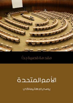 """الأمم المتحدة """" مقدمة قصيرة جدا """" - يوسي إم هانيماكي  Aeaa_a10"""