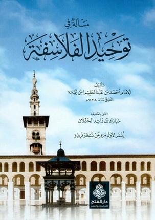 مسألة في توحيد الفلاسفة - الإمام أحمد بن عبدالحليم ابن تيمية Aeao_a10