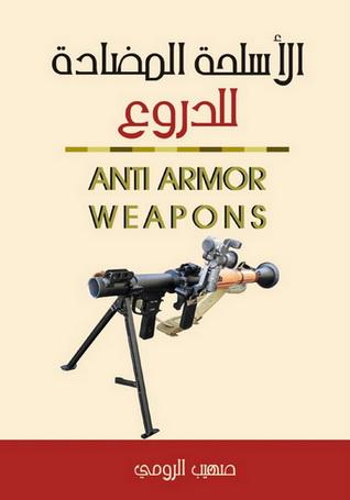 الأسلحة المضادة للدروع إعداد صهيب الرومي  Aeayo10