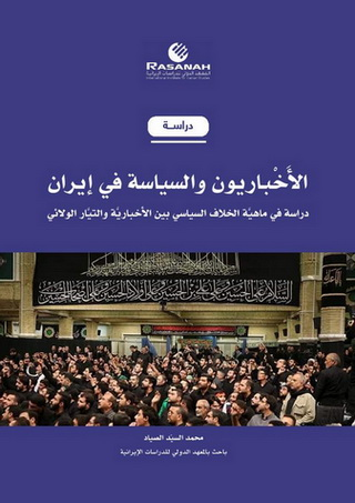 الأخباريون والسياسة في إيران تأليف محمد السيد الصياد  Aeyooi10