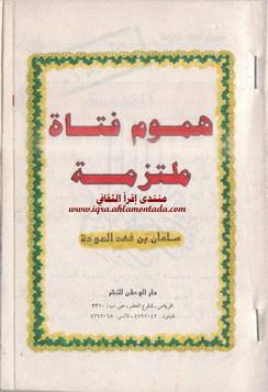 هموم فتاة ملتزمة تأليف سلمان بن فهد العودة Aia11