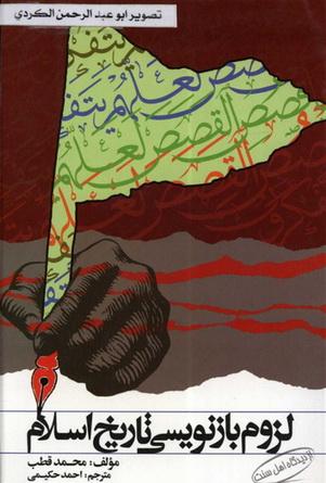 لزوم بازنویسی تاریخ اسلام  تألیف محمد قطب  Aia_oa10