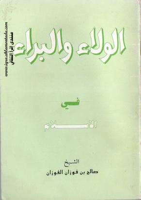 الولاء والبراء في الاسلام تأليف الشيخ صالح بن فوزان الفوزان  Aiae_i10