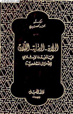 الولاية - الوصاية - الطلاق في الفقه الاسلامي للأحوال الشخصية - د.أحمد الحصري Aiaoo-10