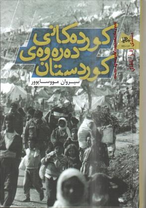 كوردهكانی دهرهوهی كوردستان نووسینی سیروان مووساپوور  Aicaua10