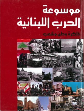 موسوعة الحرب اللبنانية ذاكرة وطن وشعب - مسعود الخوند Aiio11