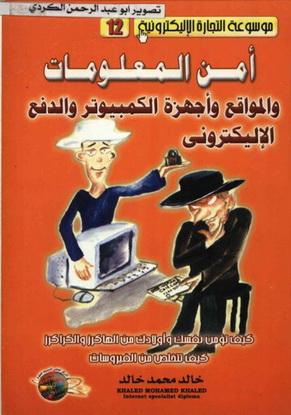 موسوعة التجارة الالكترونية - أمن المعلومات والمواقع وأجهزة الكمبيوتر والدفع الألكتروني إعداد خالد محمد خالد  Aiio_a10