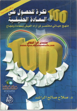 مئة فكرة للحصول على السعادة تأليف د. صلاح صالح الراشد  Aio_10