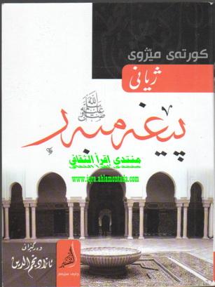كورتهی مێژووی ژیانی پێغهمبهر صلی الله علیه وسلم - رابطة العالم الإسلامی Aiooo10
