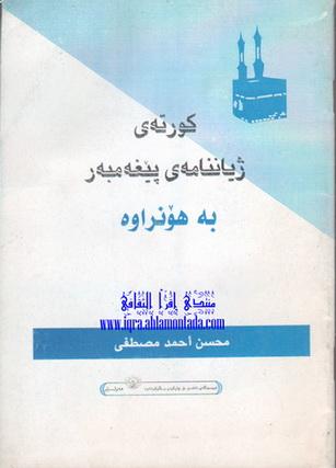 كورتهی ژیاننامهی پێغهمبهر صلی الله علیه وسلم به هۆنراوه - محسن أحمد مصطفی Aiooo11