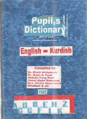 فەرهەنگی قوتابی ئینگلیزی - کوردی ئامادەکردنی د. خلیل إبراهیم حماش و هاوکارانی  Aiooo12