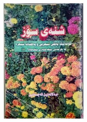 شنهی سۆز - شیعر - جلال الدین نجم الدین  Ao15
