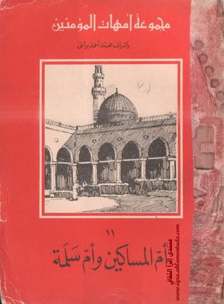 مجموعة أمهات المؤمنين بإشراف محمد أحمد برانق Ao_1110