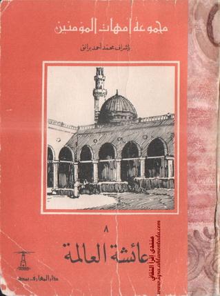 مجموعة أمهات المؤمنين بإشراف محمد أحمد برانق Ao_810