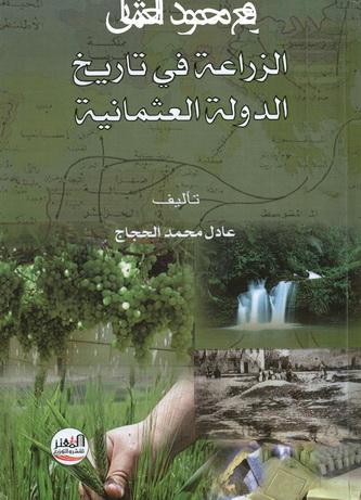 الزراعة في تاريخ الدولة العثمانية تأليف عادل محمد الحجاج  Ao_ao10