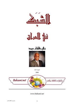 الشبك في العراق- زهير كاظم عبود Aoa10