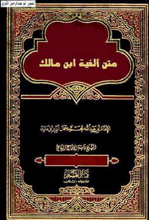 متن ألفیة ابن مالك الإمام أبي عبدالله محمد جمال الدين بن مالك  Aoa_aa11