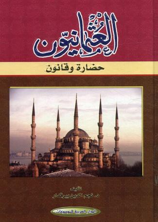 العثمانيون حضارة وقانون تأليف د. نجم الدين بيرقدار  Aoaaoi10