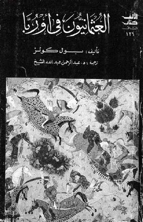 العثمانيون فى أوروبا تأليف بول كولز  Aoaaoi11