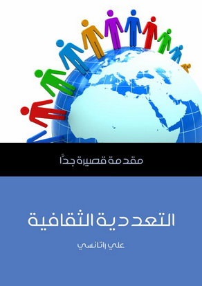 """التعددية الثقافية """" مقدمة قصيرة جدا """" - علي راتانسي  Aoccoo10"""