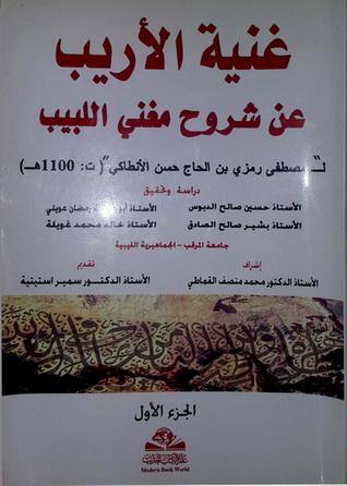 غنية الأريب عن شروح مغني اللبيب ( 1-4) - مصطفى رمزي بن الحاج حسن الأنطاكي ( ت 1100ھ) Aoo10