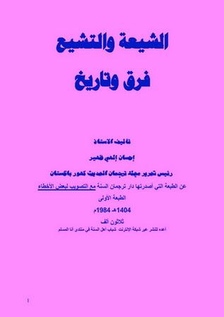 الشيعة و التشيع ..فرق وتاريخ - الشيخ إحسان إلهي ظهير رحمه الله Aoo11