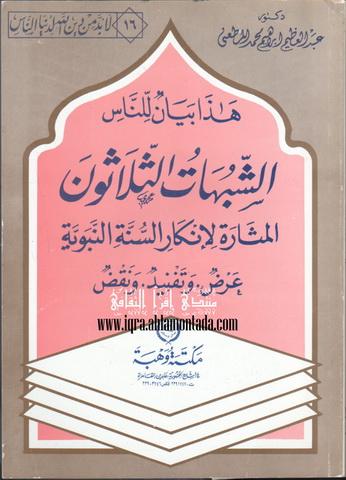 الشبهات الثلاثون المثارة لإنكار السنة النبوية  -  د. عبدالعظيم إبراهيم محمد المطعني Aoo13