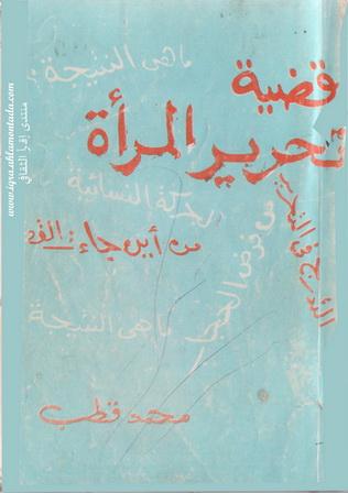 قضية تحرير المرأة المؤلف محمد قطب رحمه الله Aoo14