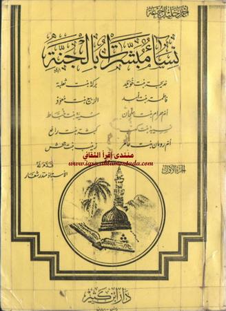 نساء مبشرات بالجنة إعداد أحمد خليل جمعة  Aoo_10