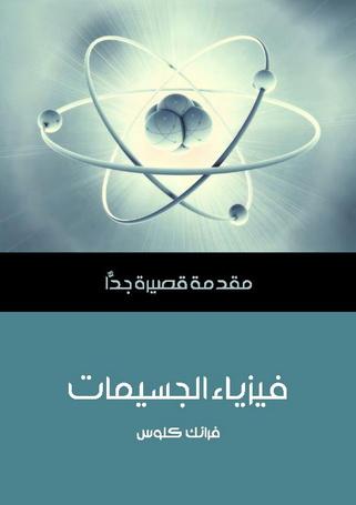 فيزياء الجسيمات - فرانك كلوس Aooe_a10