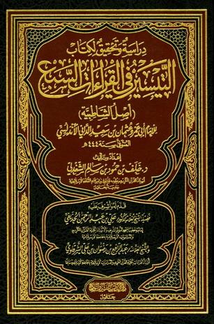 دراسة وتحقيق لكتاب التيسير في القرءات السبع - للإمام أبي عمرو بن سعيد الداني الأندلسي Aooo10