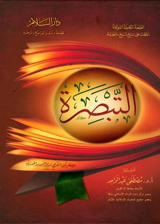 التبصرة - للإمام أبي الفرج عبدالرحمن بن الجوزي Aooo11