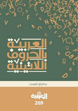 العربية بالحروف اللاتينية - عبدالرزاق القوسي  Aooo12