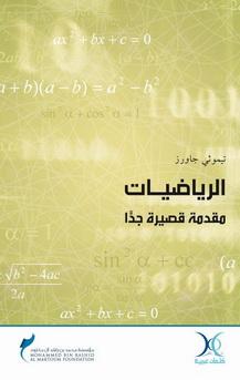 """الرياضيات """" مقدمة قصيرة جدا """" - تيموثي جاورز Aooo_110"""