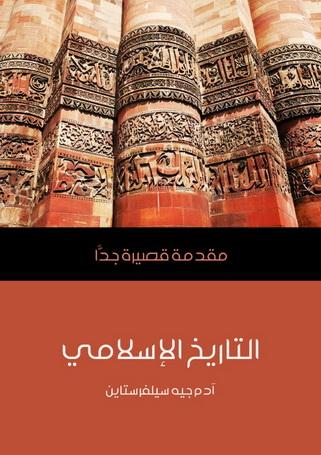 التاريخ الإسلامي  - آدم جي سيلفرستاين  Aooy_a10
