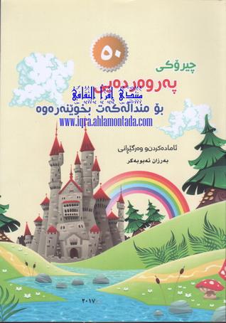 50 چیرۆكی پهروهردهیی بۆ منداڵهكهت بخوێنهوه - بهرزان ئهبوبهكر Auaa10