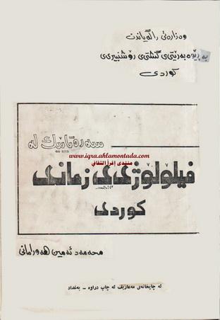 سەرەتایێک لە فیلۆلۆژی ی زمانی کوردی نووسینی محەممەد ئەمین هەورامانی  Auaaaa10