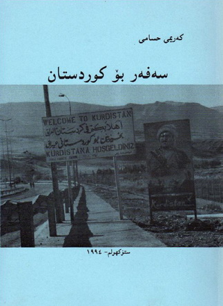 سەفەر بۆ کوردستان نووسینی کەریمی حسامی  Auaau10