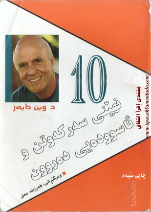 ده نهێنی سهركهوتن و ئاسوودهیی دهروون نووسینی د. وین دایهر  Auaaui10