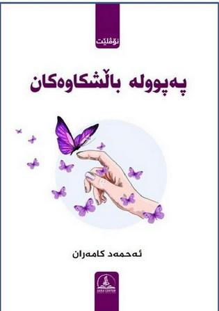 پهپووله باڵشكاوهكان نووسهر أحمد كامهران  Auiiaa10