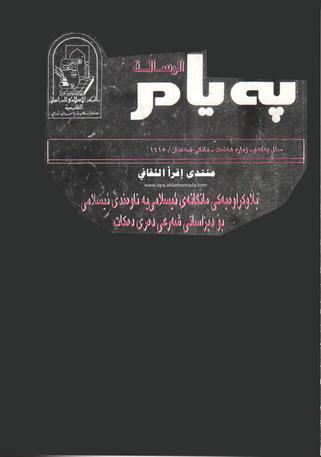بڵاوکراوەی پەیام مانگانەی ئیسلامی یە ناوەندی ئیسلامی بۆ دیراساتی شەرعی دەری دەکات Auua10