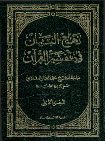 نهج البيان في تفسير القرآن  - الشيخ محمد المختار السلامي Ay11