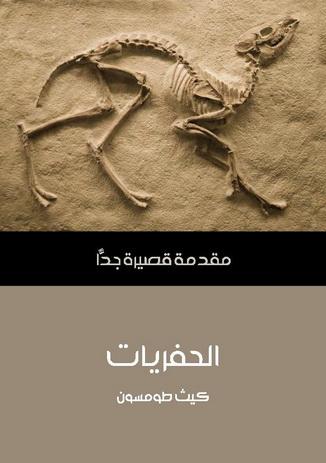"""الحفريات """" مقدمة قصيرة جدا """" - كيث طومسون Ayaoo_11"""
