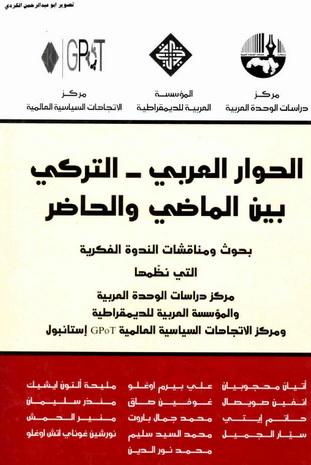 الحوار العربي التركي بين الماضي والحاضر-بحوث ومناقشات الندوة الفكرية Ayi_ao10