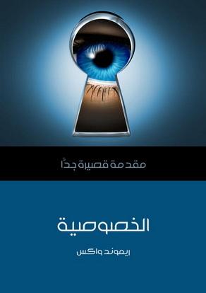 """الخصوصية -  """" مقدمة قصيرة جدا """"  - ريموند واكس Ayioo_10"""