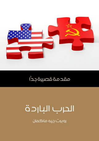 """الحرب الباردة """" مقدمة قصيرة جدا - روبرت جيه ماكمان Ayo_ao10"""