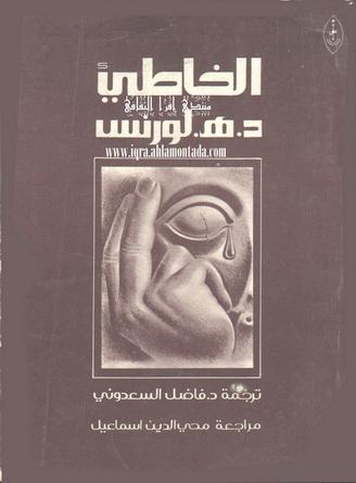 """الخاطيء """" طبعة وترجمة عراقية """" - ديفيد هربرت لورانس Ayoe10"""