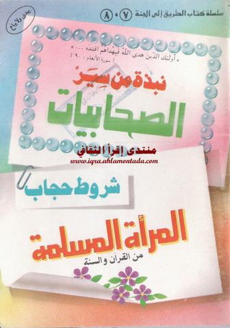 نبذة من سير الصحابيات و شروط حجاب المرأة المسلمة من القرآن والسنة  Ayooo10