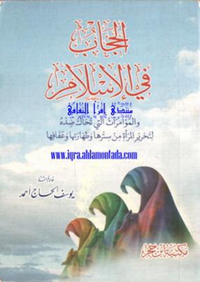 الحجاب في الإسلام - يوسف الحاج احمد Ayyo10