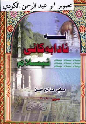 له ئادابهكانی ئیسلام دانانی صابر صالح حسن  Azicoz10